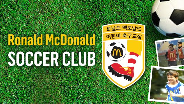 Ronald McDonald Soccer Club