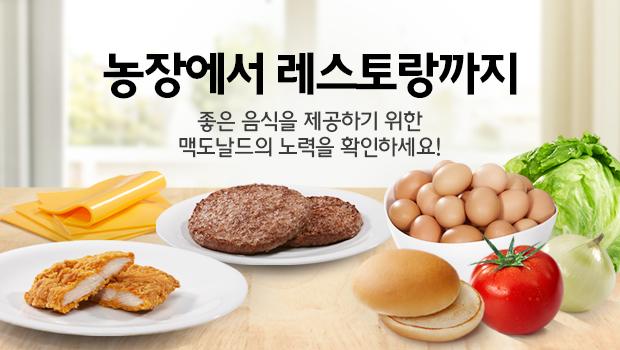 좋은 음식을 제공하기 위한 맥도날드의 노력!