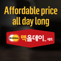 McAllDay now available at 4,900 won all day long!